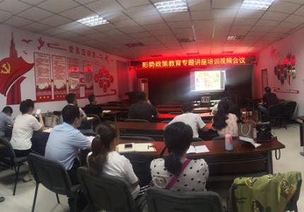 队党委组织集中收看局形势政策教育专题讲座培训