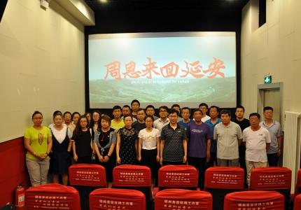 队党委组织在承党员观看影片《周恩来回延安》